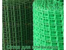 Ф-13/1/20 Сетка для птичников 1*20 м (Зеленый)